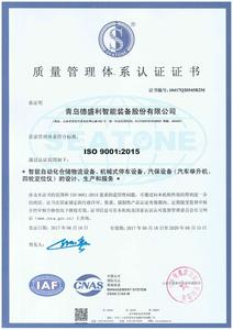 質量管理體系認證證書英文